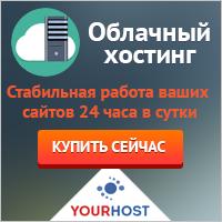 Yourhost.ru - качественный хостинг